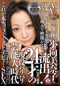 小向美奈子画像145枚目