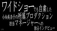 小向美奈子画像176枚目