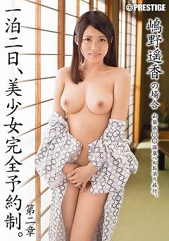 嶋野遥香画像107枚目